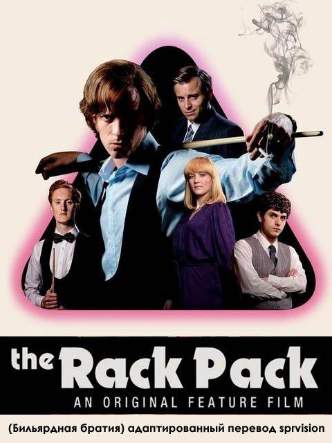 Бильярдная братия - Rack Pack