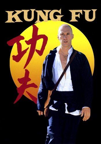 Кунг-фу - Kung Fu