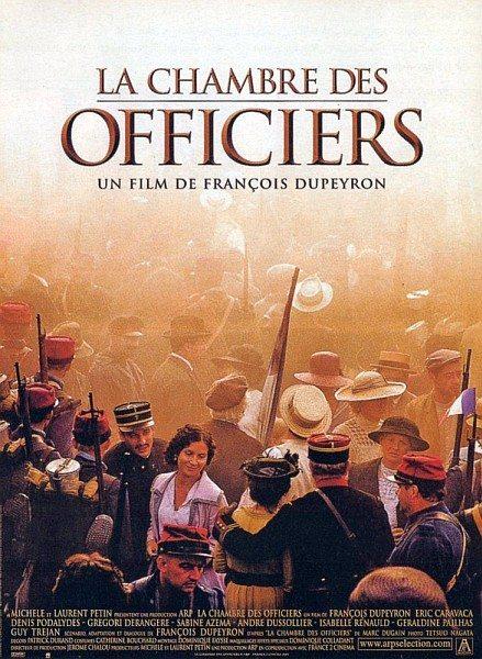 ������ ��� �������� - La chambre des officiers