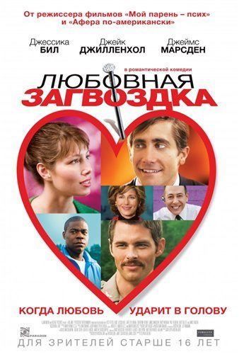 Любовная загвоздка - Accidental Love