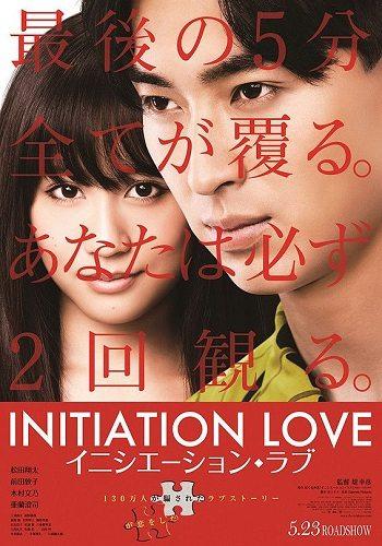 Имитация любви - InishiГЄshon rabu