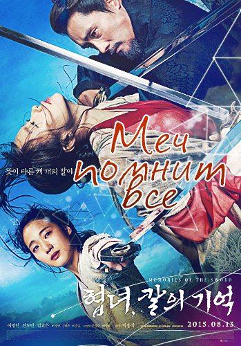 Воспоминания меча - Hyeomnyeo- Kar-ui gi-eok