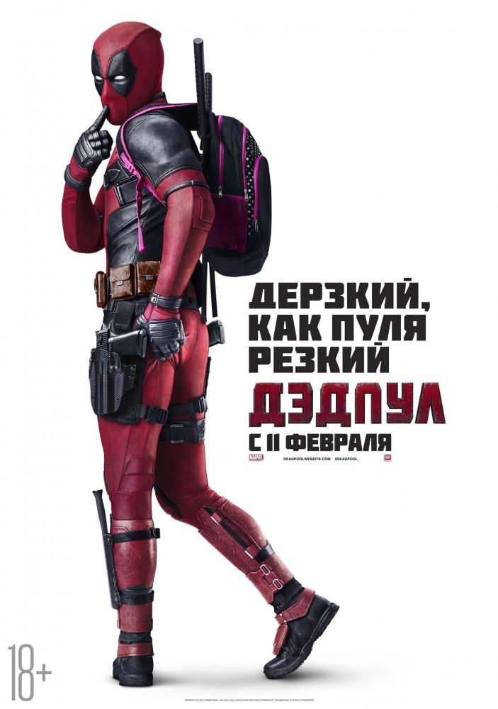 Дэдпул - Deadpool