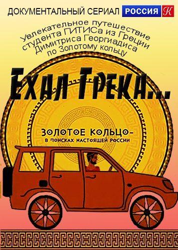 Ехал Грека... Золотое кольцо – в поисках настоящей России