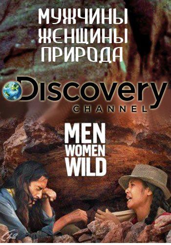 �������, �������, ������� - Man, Woman, Wild