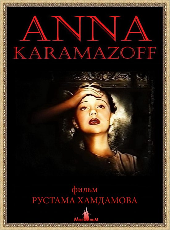 Анна Карамазофф - Anna Karamazoff