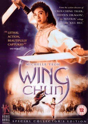 Вин Чун - Wing Chun