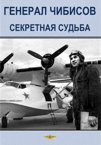 Генерал Чибисов. Секретная судьба
