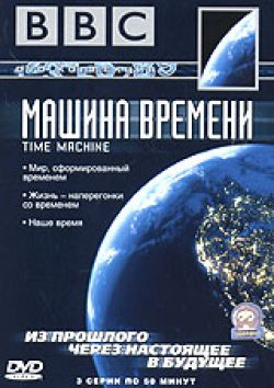 BBC: Машина времени - Time Machine