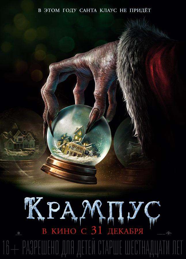 Скачать фильм крампус: древнее зло (2016) через торрент.
