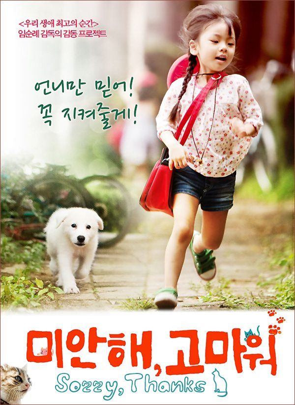 Прости... И спасибо - Mi-han-hae, Ko-ma-weo