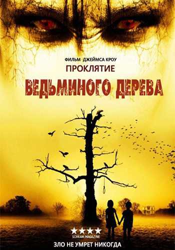 ��������� ���������� ������ - Curse of the Witching Tree