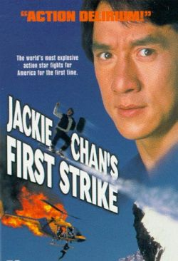 Первый удар - Ging chaat goo si 4: Ji gaan daan yam mo