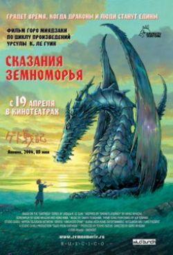 Сказания Земноморья - Gedo senki