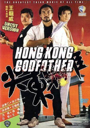 Крестный отец Гонконга - Jian dong xiao xiong