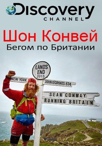 Шон Конвей - бегом по Британии - Sean Conway.Running Britain