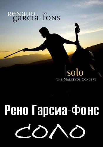 Сольный концерт Рено Гарсиа-Фонса Соло - Renaud Garcia-Fons Solo