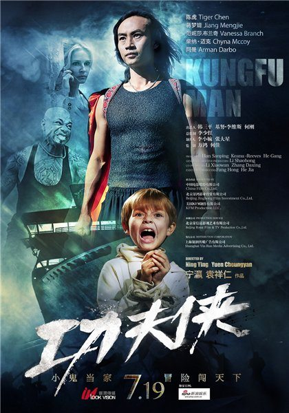 Мастер кунг-фу - Kung Fu Man