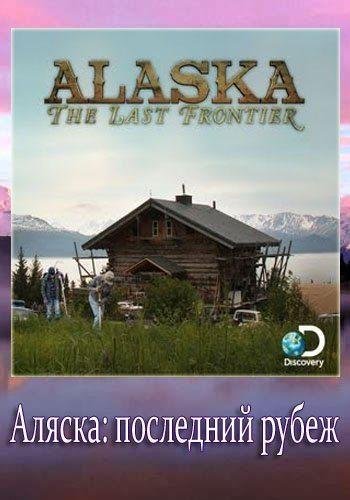 Discovery: Аляска: Последний рубеж - Alaska- The Last Frontier