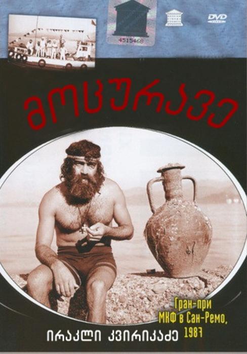Пловец - Motsurave