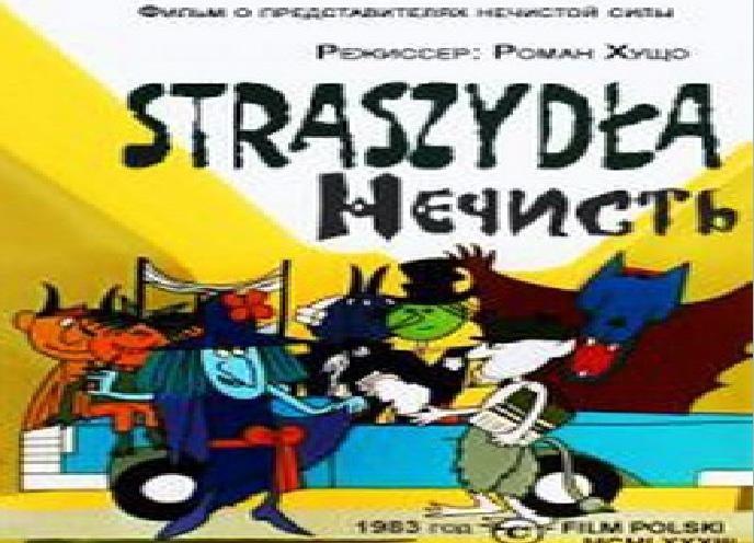 Нечисть - Straszydla