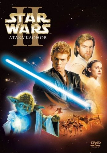 Звёздные Войны 2 - Удалённые Сцены - Star Wars II - Deleted Scenes