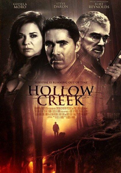 Пустынная бухта - Hollow Creek