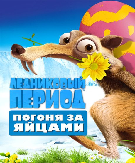 Ледниковый Период: Погоня за яйцами - Ice Age- The Great Egg-Scapade