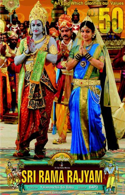 Рамараджья - Sri Rama Rajyam