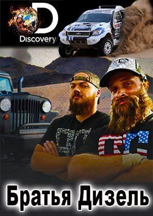 Братья Дизель - Diesel Brothers