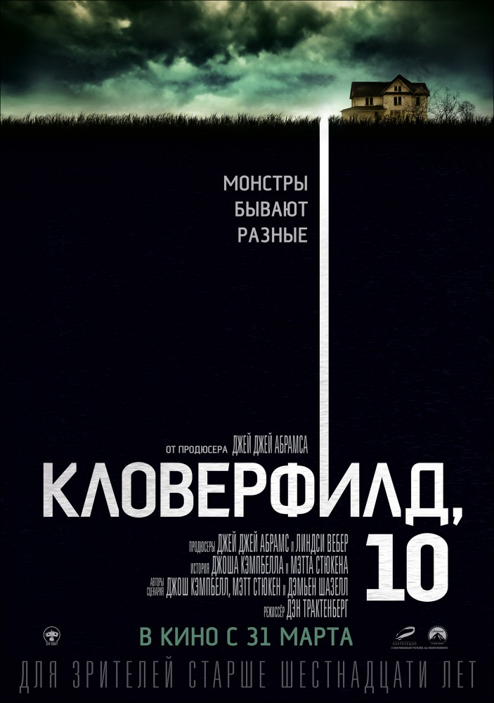 Кловерфилд, 10 - 10 Cloverfield Lane