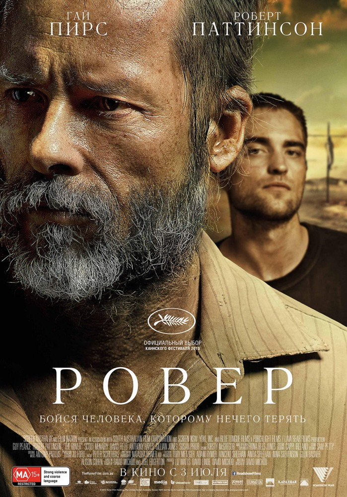 ����� - The Rover