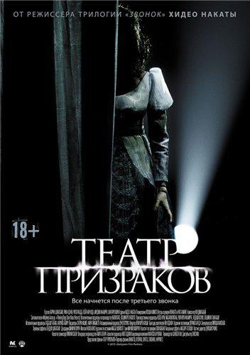 Театр призраков - Gekijo rei