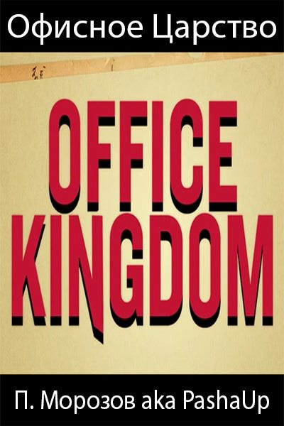 ������� ������� - Office Kingdom