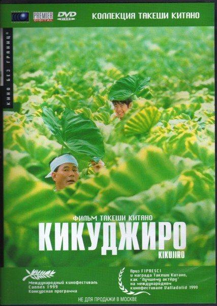 Кикуджиро - Kikujiro no natsu