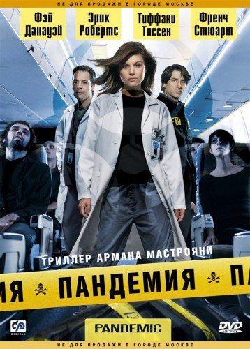 Пандемия - Pandemic