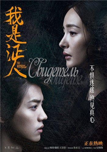 Свидетель - Wo shi zheng ren