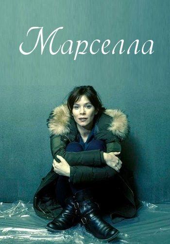 Марселла - Marcella
