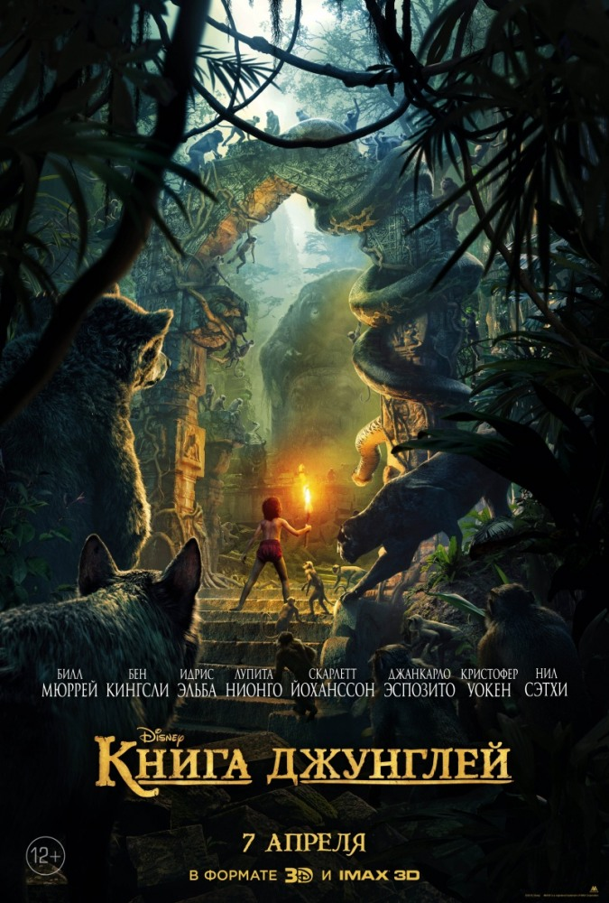 ����� �������� - The Jungle Book