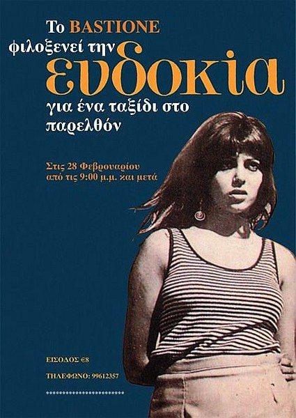 Евдокия - Evdokia