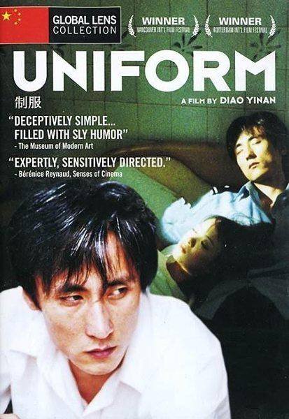 Униформа - Zhifu