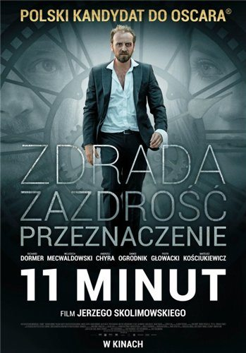 11 минут - 11 minut