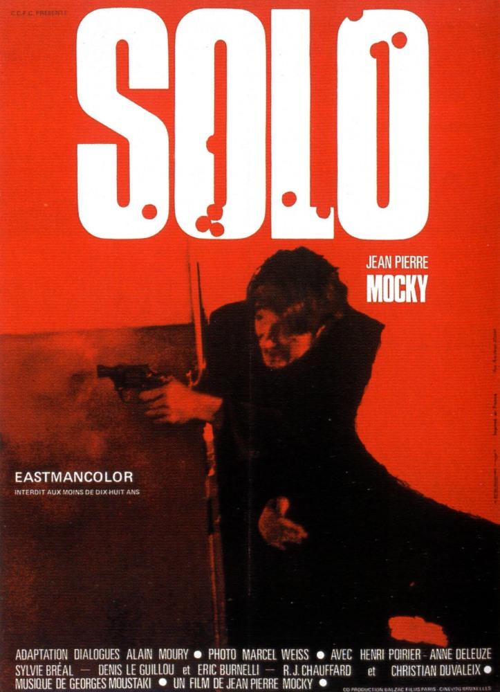 Соло - Solo