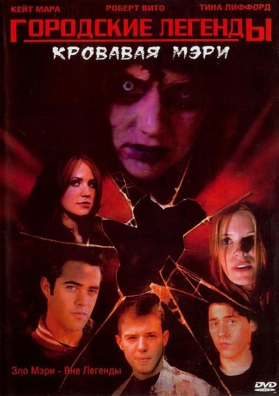 ��������� ������� 3: �������� ���� - Urban Legends- Bloody Mary