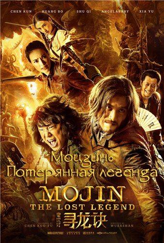 Моджин - Mojin