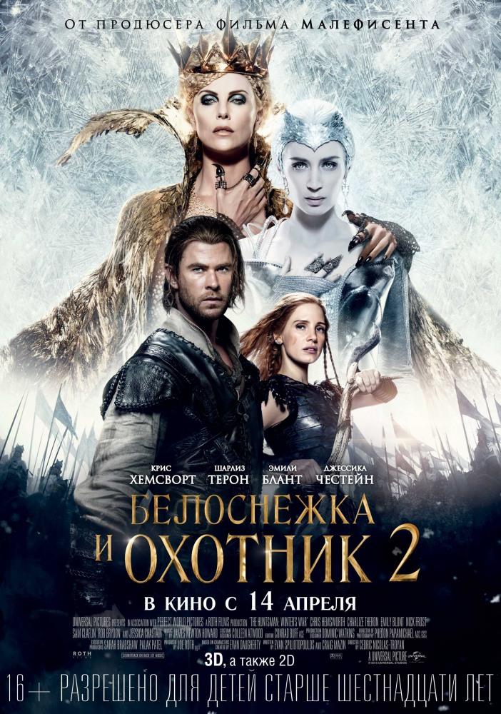 Белоснежка и Охотник 2 - The Huntsman- Winter's War
