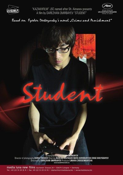 Студент - Student