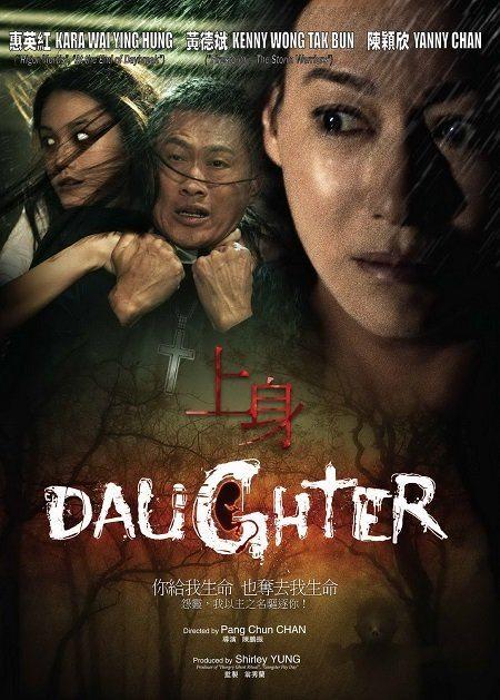Дочь - Daughter