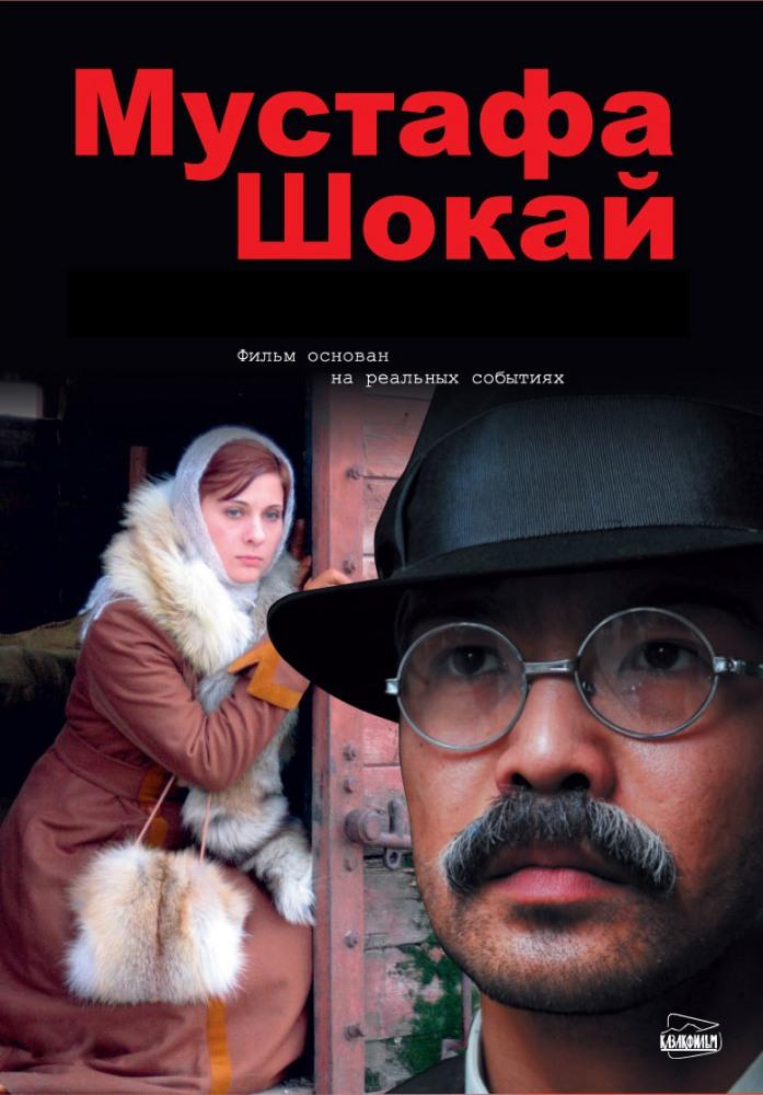 Мустафа Шокай - Mustafa Shokay