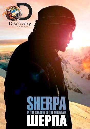 ����� - Sherpa